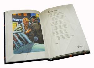 """Книга в подарок """"Две судьбы"""" Владимир Высоцкий"""