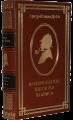 """""""Возвращение Шерлока Холмса"""". Артур Конан Дойл (эксклюзив). Книга в кожаном переплете."""