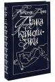 """""""Дама с камелиями"""" (роман). Дюма А. подарочная книга."""