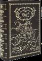 """""""Белый отряд"""" (роман). Артур Конан Дойл. Эксклюзивная книга в кожаном переплете."""