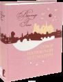 """""""Собор Парижской богоматери"""" Гюго В. Подарочная книга."""